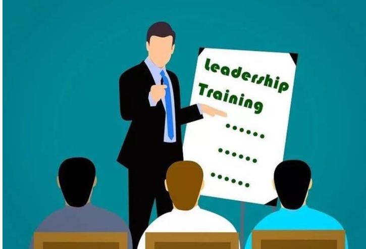 领导力培养的三个有效方法